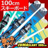 3点セット ツマ スキーボード ZUMA SLANT メンズ レディース 99cm 金具付き ショートスキー【smtb-F】【YDKG-f】【】 【RCP】