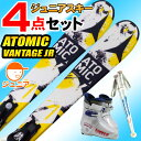 ATOMIC (アトミック) スキー4点セット キッズ ジュニアスキー VANTAGE JR ジュニア 70/80/90/100/110/120/130/140...