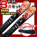 HEAD (ヘッド) スキー3点セット スキーボード 14-15 THE ROD 94cm ショートスキー メンズ レディース 金具付き【メール便不可・宅配便配送】