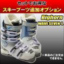 スキーセット用 ブーツセットオプション ビッグホーン スキーブーツ Bighorn WAVE SEVEN-L ホワイト×ブルー 23/24/25【単品でのご注文…
