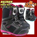 バズラン スノーボードブーツ BUZRUN GRACE Boa レディース ボアブーツ【RCP】【楽天BOX・はこぽす】【はこぽす対応商品】【wsp10x】【…