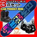 Jrスノーボード 3点セット ELAN エラン 14-15 ...