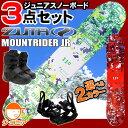 ジュニア スノーボード 板 3点セット ツマ 14-15 ZUMA MOUNTRIDER JR イエロー/レッド キッズ 子供用 90/100/110/120/...