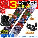 スノーボード セット 3点 メンズ レディース ELAN エラン 13-14 VECTOR ベクター...