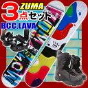 スノーボード 板 3点セット ツマ ZUMA BCC LAVA メンズ レディース キャンバー 138/144/150/153/158/163 金具・ブーツ付き【送料無料】…