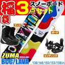 スノーボード 3点セット ツマ ZUMA BCC LAVA メンズ レディース キャンバー 板 ビンディング ブーツ【メール便不可・宅配便配送】