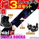 スノーボード セット 3点 レディース HEAD ヘッド 14-15 STELLA ROCKA 板 ...