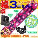 【アウトレット】スノーボード 3点セット SNOWBOARD-P44 レディース 板 ビンディング ブーツ【メール便不可・宅配便配送】