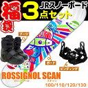 ジュニア スノーボード 板 3点セット ロシニョール 15-16 ROSSIGNOL SCAN AMPTEK キッズ 子供用 100/110/120/130 金具・ブーツ付き ス…