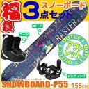 【アウトレット】3点セット スノーボード SNOWBOARD-P55 155cm 金具・ブーツ付き【RCP】【メール便不可・宅配便配送】 532P15May16