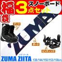 スノーボード 3点セット ツマ ZUMA 15-16 ZIITA ジータ メンズ レディース キャンバー 板 ビンディング ブーツ 型落ち【メール便不可・…