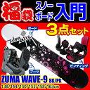 スノーボード 3点セット ツマ ZUMA WAVE-9 ブラック×ピンク メンズ レディース キャンバー 板 ビンディング ブーツ【メール便不可・宅配便配送】