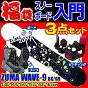 スノーボード 3点セット ツマ ZUMA WAVE-9 グリーン メンズ レディース キャンバー 板 ビンディング ブーツ【メール便不可・宅配便配送】