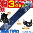 スノーボード 3点セット メンズ レディース ZUMA ツマ...