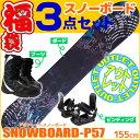【アウトレット】スノーボード 3点セット SNOWBOARD-P57 155cm メンズ 板 ビンディング ブーツ【メール便不可・宅配便配送】