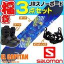 スノーボード 3点セット キッズ ジュニア SALOMON サロモン EL CAPITAN 板 ビンディング ブ