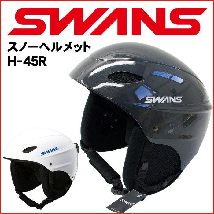 スワンズ スノーヘルメット フリーライド H-45R