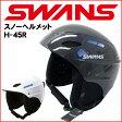 スワンズ スノーヘルメット SWANS H-45R【RCP】【楽天BOX・はこぽす】【はこぽす対応商品】【コンビニ受取対応商品】【wsp10x】【メール便不可・宅配便配送】 532P15May16
