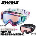 スノーゴーグル メンズ レディース スキー スノーボード スワンズ SWANS 12-13 PR-RUSH-MPDH-C [BKSL]/[T/DYE] 偏光 ミラー UVカット ..