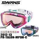 スノーゴーグル メンズ レディース スキー スノーボード スワンズ SWANS 12-13 PR-TALON-MPDH-C [MGRY]/[T/DYE] 偏光 ミラー UVカット ..