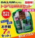 ガリウム超簡単トラベルセットフッ素配合GALLIUMSW2099GENERALFSet100mlスキー・スノーボード用【RCP】【楽天BOX・はこぽす】【はこぽす対応商品】