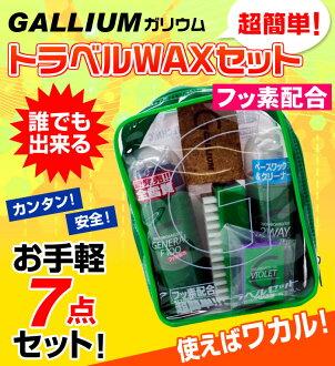 GALLIUM gallium is super simple! Travel set SW2088 GENERAL, F Set(100ml)