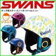 スワンズ ジュニアスノーヘルメット SWANS H-55 スキー・スノーボード用【メール便不可・宅配便配送】
