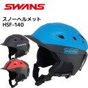 スワンズ スノーヘルメット SWANS 14-15 HSF-140 スキー・スノーボード用【メール便不可・宅配便配送】