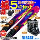 【スキー福袋】ROSSIGNOL (ロシニョール) ブーツ付き スキー5点セット ミッドスキー 12-13 SUPER VIRAGE 120cm 金具付き スト...