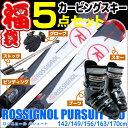 【スキー福袋】ROSSIGNOL (ロシニョール) ブーツ付き スキー5点セット カービングスキー 16-17 PURSUIT 100 149/156/163/170cm Xelium ..