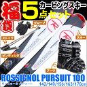 【スキー福袋】ROSSIGNOL (ロシニョール) 4バックルブーツ付き スキー5点セット カービングスキー 16-17 PURSUIT 100 142/149/156/163/…