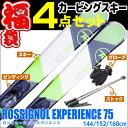 【スキー福袋】ROSSIGNOL (ロシニョール) スキー4点セット カービングスキー 15-16 EXPERIENCE 75 144/152/160cm 金具...