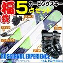 【スキー福袋】ROSSIGNOL (ロシニョール) ブーツ付き スキー5点セット カービングスキー 15-16 EXPERIENCE 75 144/152/16...