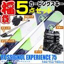 【スキー福袋】ROSSIGNOL (ロシニョール) 4バックルブーツ付き スキー5点セット カービングスキー 15-16 EXPERIENCE 75 144/152/160cm ..
