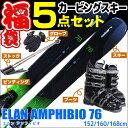 【スキー福袋】4バックルブーツ付き スキー5点セット エラン カービングスキー 15-16 ELAN AMPHIBIO-76 152/160/168cm 金具付き ストッ…
