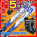 【スキー福袋】SALOMON (サロモン) スキー5点セット 15-16 X-DRIVE FOCUS ビンディング/ストック/グローブ/ブーツ付き カービングス...
