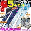 【スキー福袋】4バックルブーツ付き スキー5点セット レディース スワロー カービングスキー 14-15 SWALLOW SNOWFLARE-LXI 142/149/153…