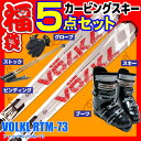 【スキー福袋】VOLKL (フォルクル) ブーツ付き スキー5点セット カービングスキー RTM-73 159/166cm 金具付き【RCP】【メール便不可・…