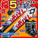 【スキー福袋】VOLKL (フォルクル) ブーツ付き スキー5点セット カービングスキー RTM-7.4 シルバー 128/135/142/149/156/170cm FASTRA…