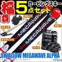 【スキー福袋】スワロー (SWALLOW) 4バックルブーツ付き スキー5点セット カービングスキー 12-13 MEGAWAVE alpha メンズ 173c...