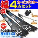 【スキー福袋】ROSSIGNOL (ロシニョール) スキー4点セット カービングスキー 16-17 ZENITH SX 142/149/157/165/173cm 金具付き ストッ…