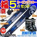 【スキー福袋】ROSSIGNOL (ロシニョール) ブーツ付き スキー5点セット カービングスキー 16-17 ZENITH SX 142/149/157/16...