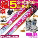 【スキー福袋】コスミックサーフ (COSMICSURF) 4バックルブーツ付き スキー5点セット カービングスキー 14-15 OXIE BK 149/153c...