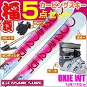 【スキー福袋】コスミックサーフ (COSMICSURF) ブーツ付き スキー5点セット カービングスキー 14-15 OXIE WT 149/153cm 金具付...
