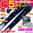 【スキー福袋】スワロー (SWALLOW) ブーツ付き スキー5点セット カービングスキー 15-16 SNOW PRISM BK 149/153cm 金具付き...