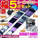 【スキー福袋】コスミックサーフ (COSMICSURF) ブーツ付き スキー5点セット カービングスキー 12-13 DUSKEY DAWN BK 140/15...