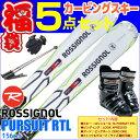 【スキー福袋】ROSSIGNOL (ロシニョール) ブーツ付き スキー5点セット カービングスキー 13-14 PURSUIT RTL 156cm 金具付き ス...