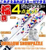 スワロー (SWALLOW) スキー4点セット キッズ ジュニアスキー SNOW PAZZLE スノーパズル ジュニア 80/90/100/110/120/130/140 金具・ブーツ付き【RCP】【メール便不可・宅配便配送】