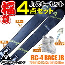 FISHCER (フィッシャー) JRスキー4点セット 15-16 RC-4 RACE JR 70/80/100/110/120/130/140/150 金具・...