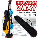 2WAY スノーボードカバー 背負型ソールガード M/L【RCP】 10P12Sep14